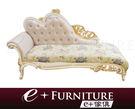 『 e+傢俱 』AS4 羅尼 Ronnie 新古典沙發 手工貼箔 布料 皮料 | 貴妃椅 | 躺椅 | 休閒椅 可訂製