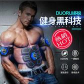 USB充電 腹肌神器 含主機*3 貼片*3 整套組 懶人腹肌 智慧腹帖健 健身器材