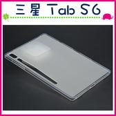 三星 Tab S6 10.5吋 T860 半透明背蓋 清水套 微磨砂平板套 TPU軟殼 簡約矽膠套 平板保護殼