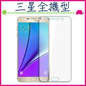 三星 Galaxy 全機型 非滿版鋼化玻璃膜 Note5 C9 Pro 2018 S7 J7 Prime A8+ 9H硬度 螢幕保護貼 鋼化膜