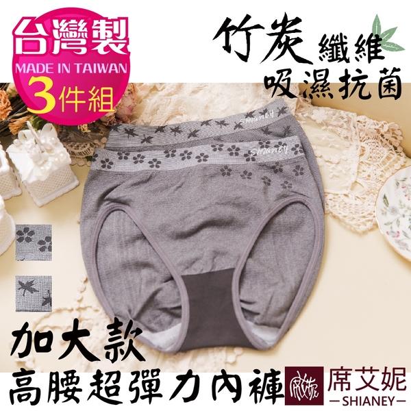 女性高腰加大尺碼超彈力內褲 竹碳纖維 台灣製造 No.691 (3件組)-席艾妮SHIANEY