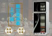 220V 68L88L108L138L消毒柜消毒碗柜家用商用立式雙門高低溫不銹鋼qm    JSY時尚屋