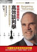 (二手書)華頓商學院的高效談判學:讓你成為最好的談判者!
