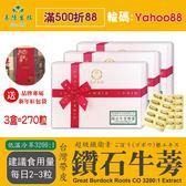 【美陸生技AWBIO】3200:1台灣鑽石牛蒡精華膠囊(素食可)【90粒/盒,3盒下標處】