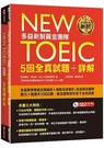 New TOEIC多益新制黃金團隊5回全真試題 詳解(附2MP3 防水書套)