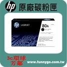 HP 原廠黑色碳粉匣 CF280A (80A)