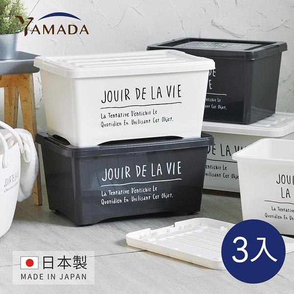 【日本山田YAMADA】Days Stock 日製文字印花層疊收納箱-L-3入(儲物 整理 簡約)