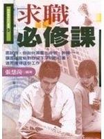 二手書博民逛書店 《求職必修課》 R2Y ISBN:9576863678│張慧茵