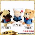 『 禮物』日本富士商社 【 傳話娃娃 】 日本可愛娃娃 錄音娃娃 傳遞想表達的話