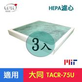 【LFH HEPA濾心】 適用大同TACR-75U TACR-350UV (FH-75U)空氣清淨機-三片裝