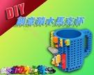 非 LEGO 樂高積木杯 小手訓練 反覆...