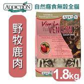 [寵樂子]《紐西蘭Addiction》WDJ推薦 - 鹿肉無穀貓配方1.8kg / 貓飼料