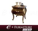 『 e+傢俱 』EB3 哈羅德 Harold 新古典 木紋鋼烤 古典家具 床邊櫃   床頭櫃   儲物櫃 可訂製