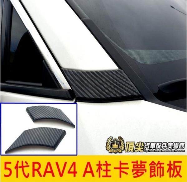 TOYOTA豐田【RAV4五代 A柱卡夢飾板】前擋兩側裝飾蓋 A柱飾條 5代RAV4外觀配件 前柱貼片