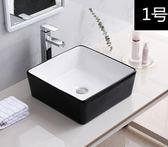 家用台上盆黑白色衛生間陶瓷洗手盆正方形洗臉盤池小戶型陽台面盆 名購居家 igo
