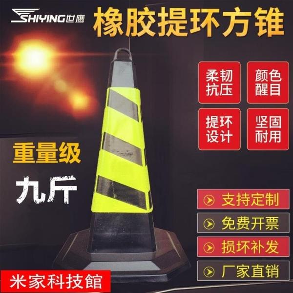 反光錐 九斤路錐加重加厚提環方錐優質橡膠雪糕筒桶反光錐70cm警示錐路障 米家WJ