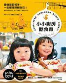 (二手書)小小廚房酷食育: 孩子的第一堂食育課,在遊戲中認識食物,動手做料理,玩..
