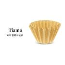 Tiamo K02蛋糕杯濾紙 1-4人份 (無漂白) ~185搭配K型濾杯