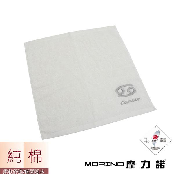 【MORINO摩力諾】個性星座方巾/手帕-巨蟹座-晶燦白
