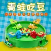 瘋狂貪吃青蛙吃豆玩具大號益智搶珠親子互動啟蒙桌面兒童  朵拉朵衣櫥