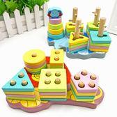 兒童早教益智玩具1-2-3-4歲男孩寶寶智力積木拼圖 女嬰兒形狀配對教具   LannaS