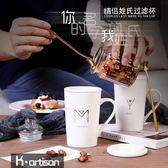 創意簡約杯子陶瓷茶隔帶蓋勺泡茶杯過濾咖啡杯情侶辦公水杯馬克杯 限時八五折 鉅惠兩天