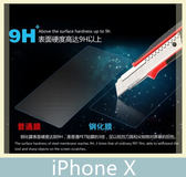 iPhone X (5.8吋) 鋼化玻璃膜 螢幕保護貼 0.26mm鋼化膜 9H硬度 鋼膜 保護貼 螢幕膜