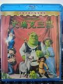 挖寶二手片-0Q01-246-正版藍光BD【史瑞克三世】-卡通動畫(直購價)