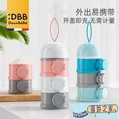 嬰兒奶粉盒分裝便攜外出多層裝格儲存防潮密封米粉罐【風鈴之家】