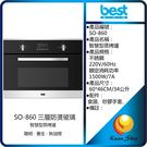 best貝斯特 智慧型蒸烤爐  SO-860