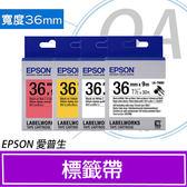 【高士資訊】EPSON 36mm LK系列 原廠 盒裝 防水 標籤帶 一般/透明/粉彩