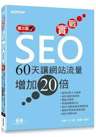 實戰SEO 第三版 60天讓網站流量增加20倍