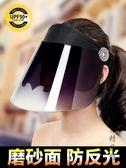遮陽帽女士防曬帽子遮臉防紫外線夏季男騎車面罩空頂電動車太陽帽 酷男精品館