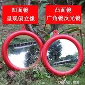 八卦鏡凸鏡凹鏡風水鏡玻璃鏡子鎮宅辟邪風水用品招財門口 樂活生活館