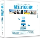 釜山100選:像在地人一般旅行吧!【城邦讀書花園】