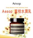 澳洲Aesop 蜜柑水潤乳 Mandarin facial hydrating cream 60ML 橘香味 玻尿酸