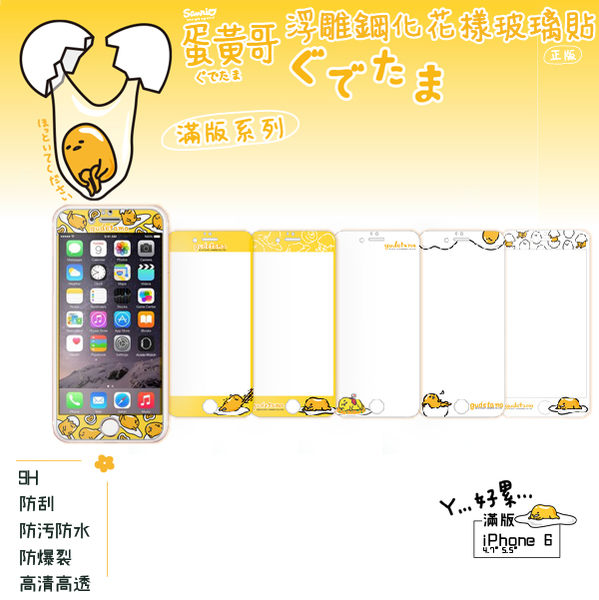 FEEL時尚 iPhone 6+ 6s+ Plus 5.5 9H正版三麗鷗 蛋黃哥 浮雕 滿版 鋼化玻璃 螢幕貼 手機 保護 膜 送禮/自用
