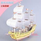 船模型 木質古帆船模型diy手工製作成人拼裝木頭組裝木製輪船艦船模玩具 4色