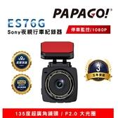 限量贈32G卡 PAPAGO ES76G Sony夜視 GPS行車紀錄器 (區間測速/縮時錄影)