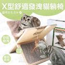 X型舒適發洩貓躺椅 貓磨爪玩具 貓玩具 貓麻布 貓紓壓 貓發洩 貓窩 貓睡覺 發洩玩具