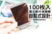 Bai,自黏加厚100枚入透明 保護套 相片袋 拍立得 空白 底片 mini 8 25 90 mini7s mini25 mini50S mini8 mini90