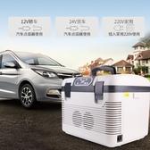 車載冰箱19升雙制冷車載冰箱迷你車家兩用冷暖恒溫冷藏箱大貨車專用小冰箱MKS 夢藝家