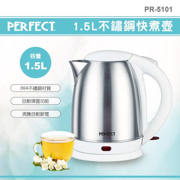 豬頭電器(^OO^) - 【PERFECT 理想】1.5L不鏽鋼快煮壺(PR-5101)
