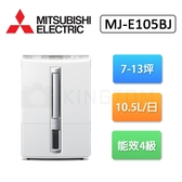 三菱MITSUBISHI 10.5L/日 除濕機 MJ-E105BJ-TW 公司貨 保固3年 日本原裝