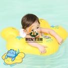 嬰兒游泳圈 兒童腋下背帶趴圈海星款 中號黃色【創世紀生活館】