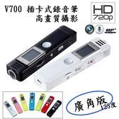 【送電池支架】32G  V700 720P廣角低照度錄音錄影筆(廣角125度)