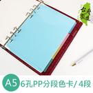 珠友 BC-80028 A5/25K6孔萬用手冊分段色卡/ 4段
