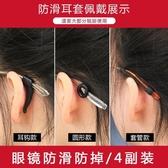 眼鏡防滑套 眼鏡防滑套硅膠固定防滑耳勾托防掉器眼睛框架腿配件夾耳後勾腳套 小宅女