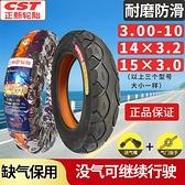 正新輪胎3.00-10真空胎電瓶車胎14/16X2.5/3.2/3.0電動車真空輪胎 初色家居館