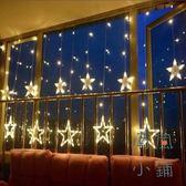 星星LED小彩燈閃燈串燈房間裝飾臥室滿天星聖誕【南風小舖】
